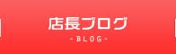店長ブログ -BLOG-